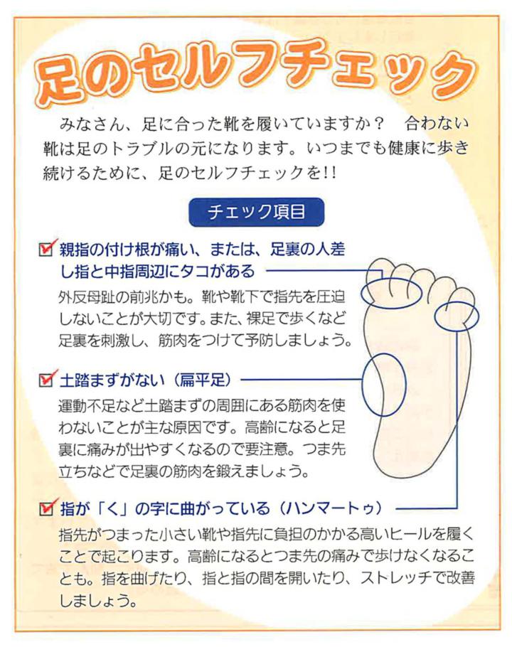 足のセルフチェック。